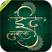 Eid Mubarak 2018 Photo Frames HD APK