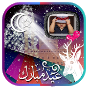Bakra Eid Photo Frames APK