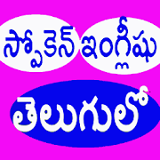 Spoken English in Telugu 1.1 Android Latest Version Download