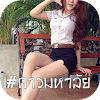 Thai campus star APK