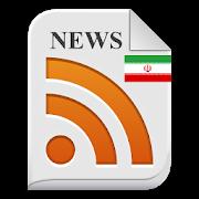 اخبار ایران همه روزنامه  APK
