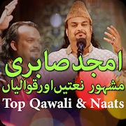 Amjad Sabri Naat APK