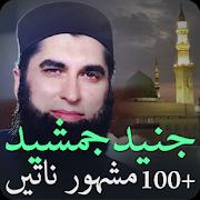 Junaid Jamshed Naat - Naat Sharif APK