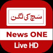Sach Ki Lagan, NewsONE Live HD, Pakistan News Live APK
