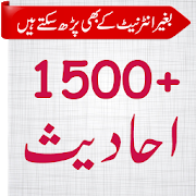 Urdu Ahadees 1.0 Android Latest Version Download
