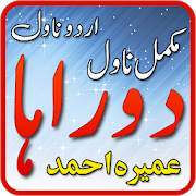 Doraha by Umera Ahmed – Urdu Novel APK