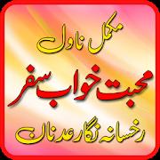 Mohabbat Khuwab Safar Novel by Rukhsana Nigar APK