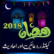 Ramzan Calendar 2018, Masoon Duain & Hadiths APK