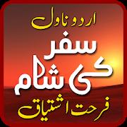 Safar ki Shaam Urdu Novel by Farhat Ishtiaq APK