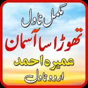 Thora Sa Aasman by Umera Ahmed – Urdu Novel APK