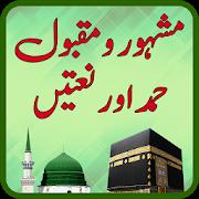 Hamd o Naat Urdu – Famous and Latest APK