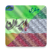 Iran- History (Urdu Book) APK