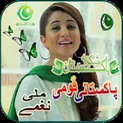 Pakistani Milli Naghmay - 14 August APK