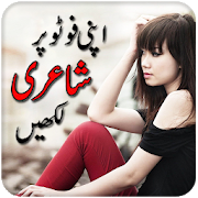 Write Urdu Poetry on Photos -Art Text Lite APK
