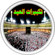 Takbeers Eid and Haj 2016 2.2 Android Latest Version Download