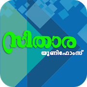 SITHARA UNIFORMS APK