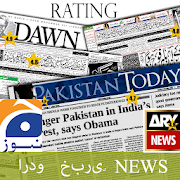 Urdu News:daily jang,ary news,geo news &AllRatings 1.0 Android Latest Version Download