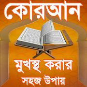 quran sharif bangla memories APK