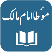 Muwatta Imam Malik - Urdu and English Translation APK