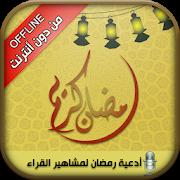 Doua suplication of Ramadan APK