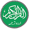 Quran with Urdu Translation APK