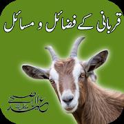 Eid Ul Adha Qurbani Guide Fazail O Masail APK
