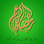 Ramadan Kareem ki Barkatain 1.1 Android Latest Version Download