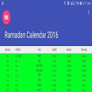 Bangla Ramadan Calendar 2016 APK