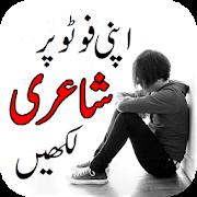writing urdu poetry on photo APK