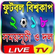 বিশ্বকাপ ফুটবল ২০১৮ সময়সূচী-World Cup 2018 Live TV APK