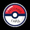 Русский Гайд по Pokemon Go APK