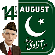 Pakistan flag dp maker and 14 august messaging app 1.0 Android Latest Version Download