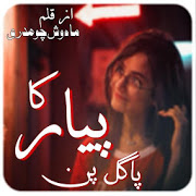 Pyar Ka PaglePan - Mahwish Choudary APK