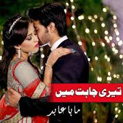 Teri Chahat Main Urdu Romantic Novel APK