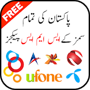 Pakistan All Sim SMS Packages 2018 APK