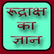 Rudraksha ka gyan APK
