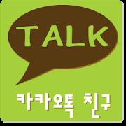 카카오톡 친구 KakaoTalk Friend 1.44 Android Latest Version Download