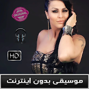 Sahar Music - سحـر بدون اينترنت‎ ‎ 1.0 Android Latest Version Download