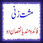 Hand Practice ka Elaj in Islam APK