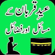 Eid e Qurban k Fazail o Masail APK