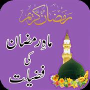 Ramazan ki Fazeelat Ramadan APK