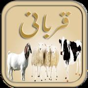 Qurbani - Eid ul Azha APK