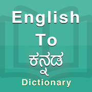 Kannada Dictionary (New) APK