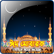 Eid Live Wallpaper APK