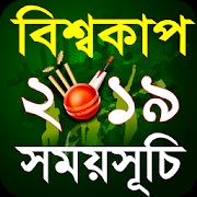 বিশ্বকাপ ক্রিকেট ২০১৯ সময়সূচি 3.3 Android Latest Version Download