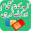 Pakistan SIM Verification Info APK