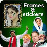 Election Photo Frame 1.3 Android Latest Version Download