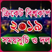 ক্রিকেট বিশ্বকাপ ২০১৯ সময়সূচি- ICC World Cup 2019 APK