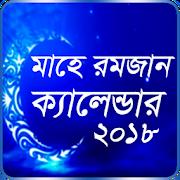 মাহে রমজান ক্যালেন্ডার ২০১৮- Ramadan Calendar 2018 APK