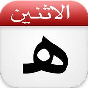 التقويم الهجري :Hijri Calendar  APK
